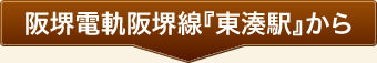阪堺電軌阪堺線『東湊駅』から