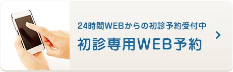 24時間WEBからの初診予約受付中 初診専用WEB予約