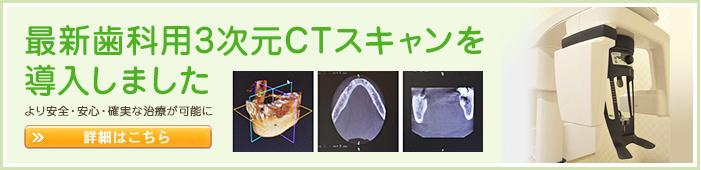 最新歯科用3次元CTスキャンを導入しました