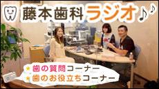 藤本歯科ラジオ