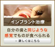 インプラント治療 自分の歯と同じような感覚でものが食べられる 詳しくはこちら