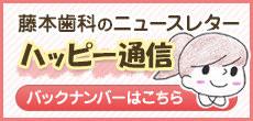 藤本歯科のニュースレター「ハッピー通信」