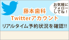 藤本歯科Twitter