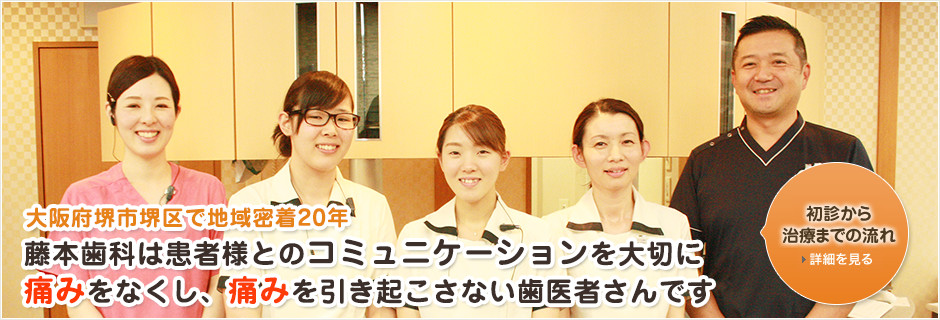藤本歯科は患者様とのコミュニケーションを大切に痛みをなくし、痛みを引き起こさない歯医者さんです