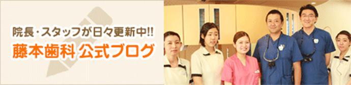院長・スタッフが日々更新中 藤本歯科 公式ブログ
