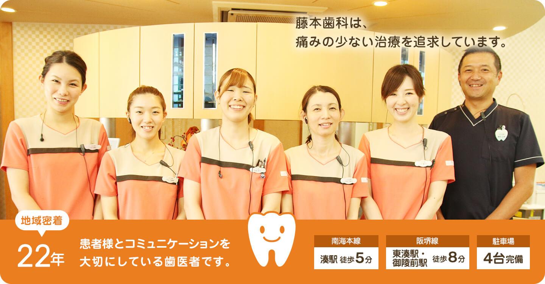 地域密着20年 患者様とコミュニケーションを大切にしている歯医者です。藤本歯科は、痛くない・怖くない治療を追求しています。